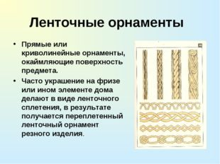 Ленточные орнаменты Прямые или криволинейные орнаменты, окаймляющие поверхнос