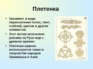 Плетенка Орнамент в виде переплетения полос, лент, стеблей, цветов и других э