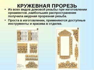 КРУЖЕВНАЯ ПРОРЕЗЬ Из всех видов домовой резьбы при изготовлении орнаментов ,н