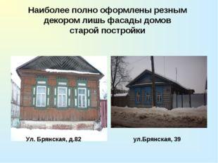 Наиболее полно оформлены резным декором лишь фасады домов старой постройки Ул