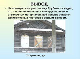 ВЫВОД На примере этих улиц города Трубчевска видно, что с появлением новых ко