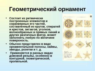 Геометрический орнамент Состоит из ритмически построенных элементов и соразме