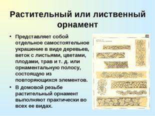Растительный или лиственный орнамент Представляет собой отдельное самостоятел