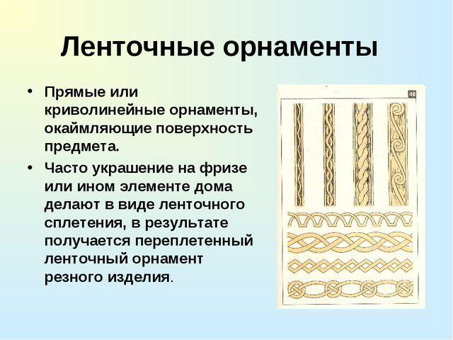 Ленточные орнаменты Прямые или криволинейные орнаменты, окаймляющие поверхнос...