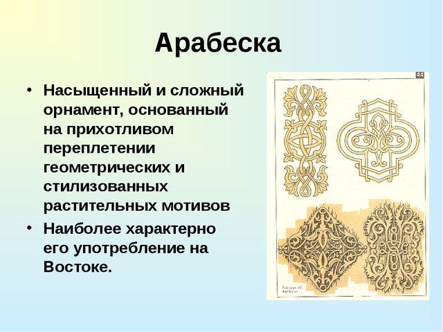 Арабеска Насыщенный и сложный орнамент, основанный на прихотливом переплетени...