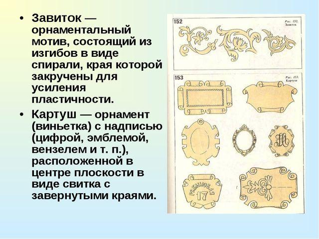 Завиток — орнаментальный мотив, состоящий из изгибов в виде спирали, края кот...