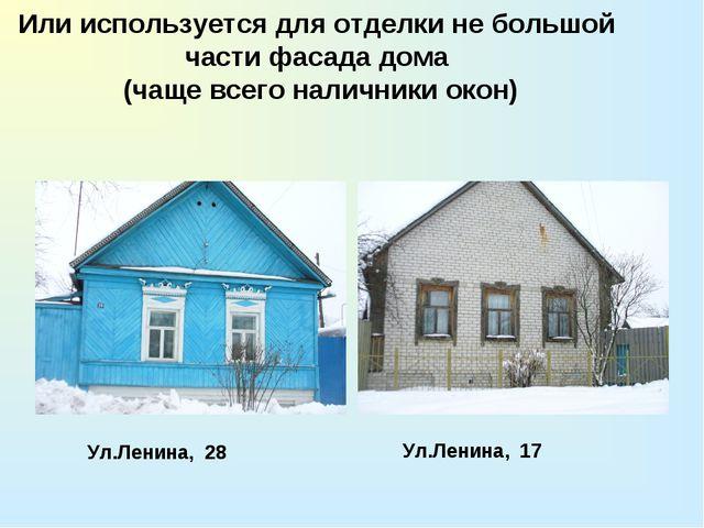 Или используется для отделки не большой части фасада дома (чаще всего налични...