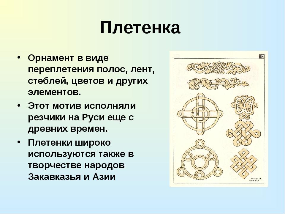Плетенка Орнамент в виде переплетения полос, лент, стеблей, цветов и других э...