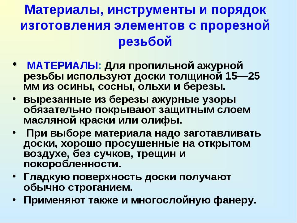 Материалы, инструменты и порядок изготовления элементов с прорезной резьбой М...