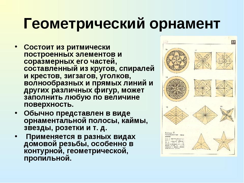 Геометрический орнамент Состоит из ритмически построенных элементов и соразме...