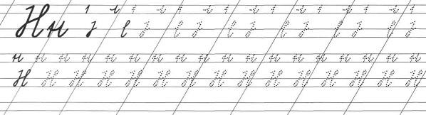 Обучение грамоте «Звуки [н], [н`] и буква Н» русский язык Интернет урок 1 класс