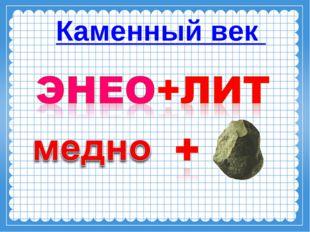 Каменный век