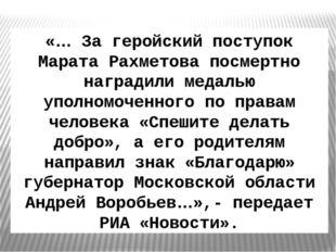 «… За геройский поступок Марата Рахметова посмертно наградили медалью уполном