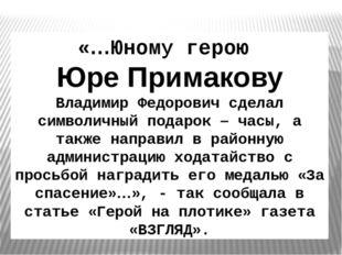 «…Юному герою Юре Примакову Владимир Федорович сделал символичный подарок – ч