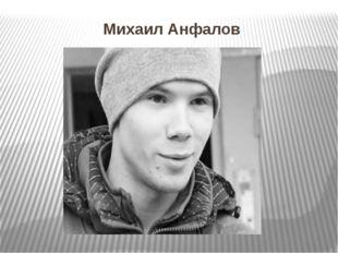 Михаил Анфалов
