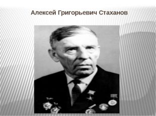 Алексей Григорьевич Стаханов