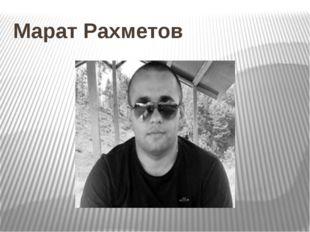 Марат Рахметов