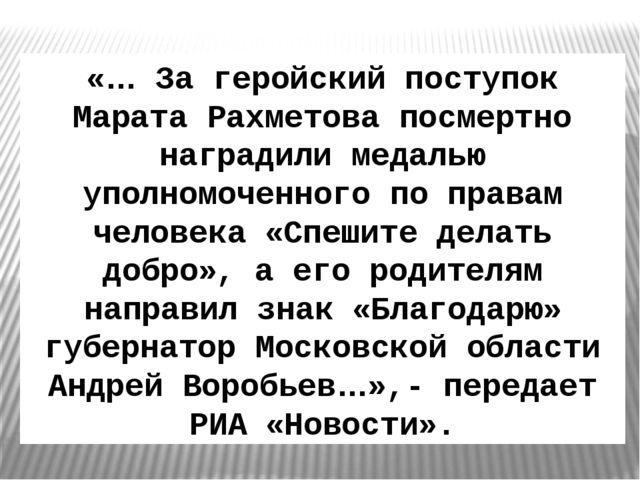 «… За геройский поступок Марата Рахметова посмертно наградили медалью уполном...