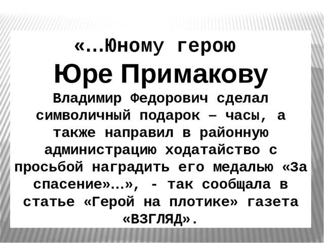 «…Юному герою Юре Примакову Владимир Федорович сделал символичный подарок – ч...