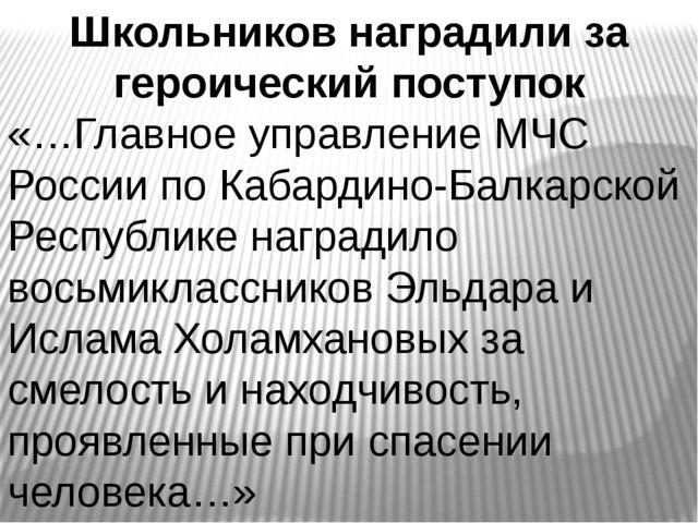 Школьников наградили за героический поступок «…Главное управление МЧС России...
