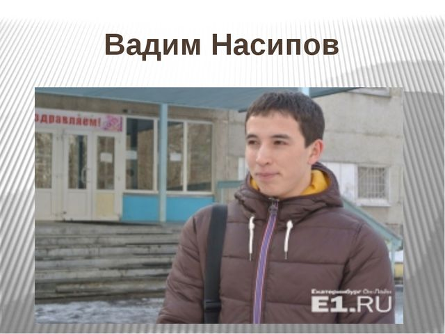 Вадим Насипов