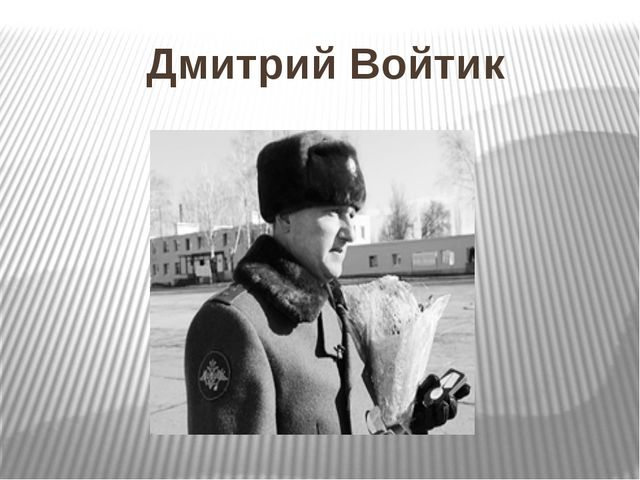 Дмитрий Войтик