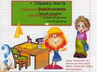 Степени сравнения имён прилагательных Автор: Чаплыгина Г.В., учитель русског
