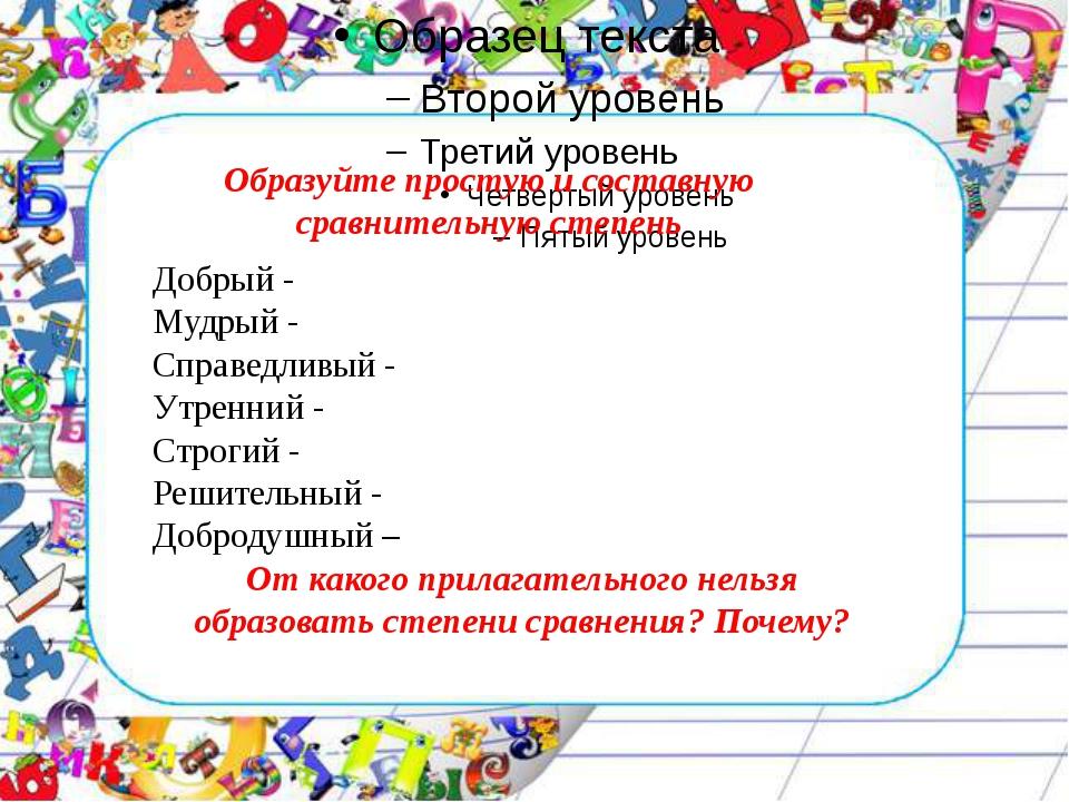 Добрый - Мудрый - Справедливый - Утренний - Строгий - Решительный - Добродуш...