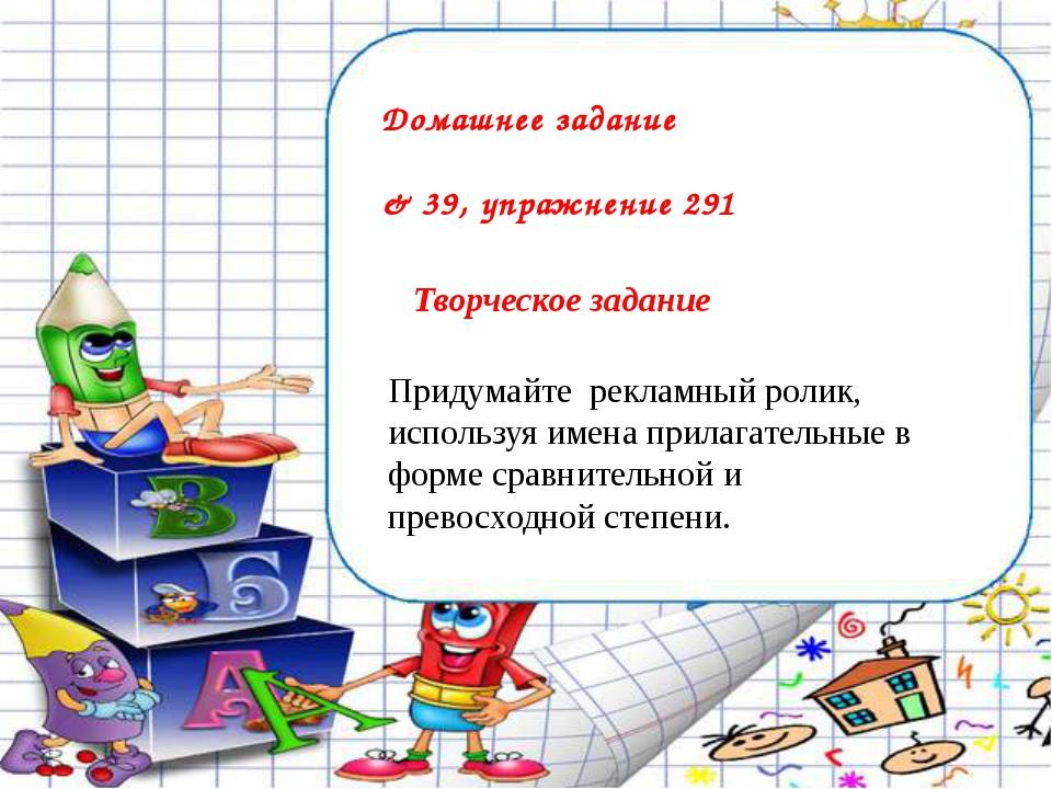 Домашнее задание & 39, упражнение 291 Придумайте рекламный ролик, используя...