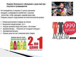 Правила безопасного обращения с деньгами при покупках в супермаркетах Не попа