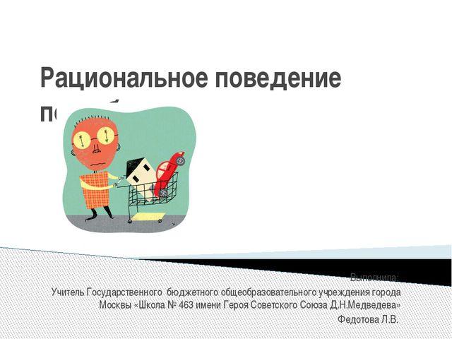 Рациональное поведение потребителя Выполнила: Учитель Государственного бюджет...