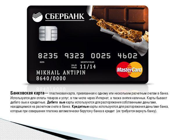 Банковская карта— пластиковая карта, привязанная к одному или нескольким рас...