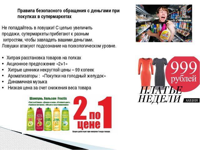 Правила безопасного обращения с деньгами при покупках в супермаркетах Не попа...