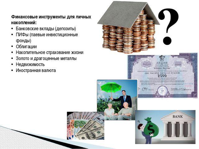 Финансовые инструменты для личных накоплений: Банковские вклады (депозиты) П...