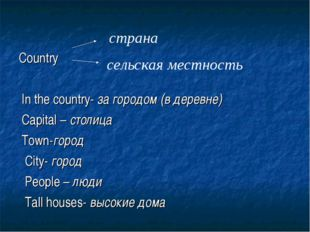 Country In the country- за городом (в деревне) Capital – столица Town-город