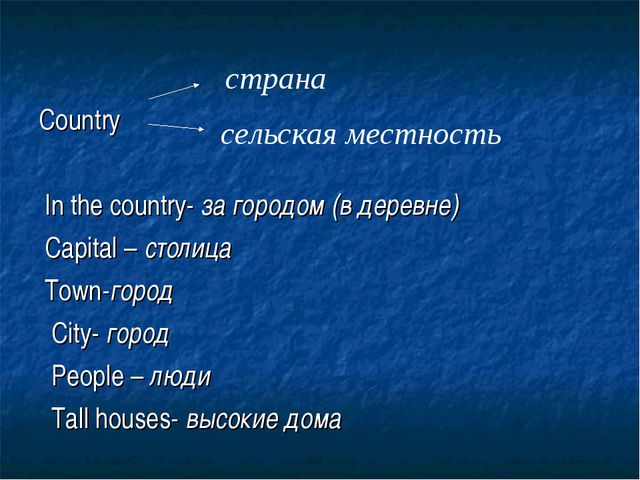 Country In the country- за городом (в деревне) Capital – столица Town-город...