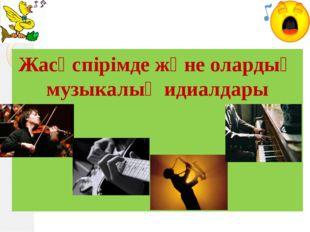 Жасөспірімде және олардың музыкалық идиалдары