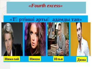 «Fourth excess» «Төртінші артық адамды тап» Нюша Николай Дима Илья