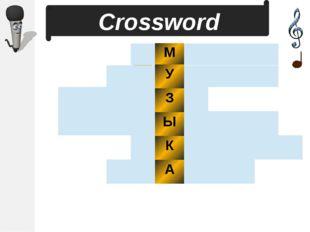 1 2 3 4 5 6 Сrossword М У З Ы К А