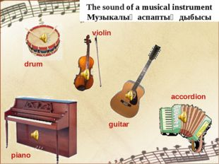 drum violin guitar accordion piano The sound of a musical instrument Музыкал