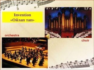 orchestra choir Invention «Ойлап тап»