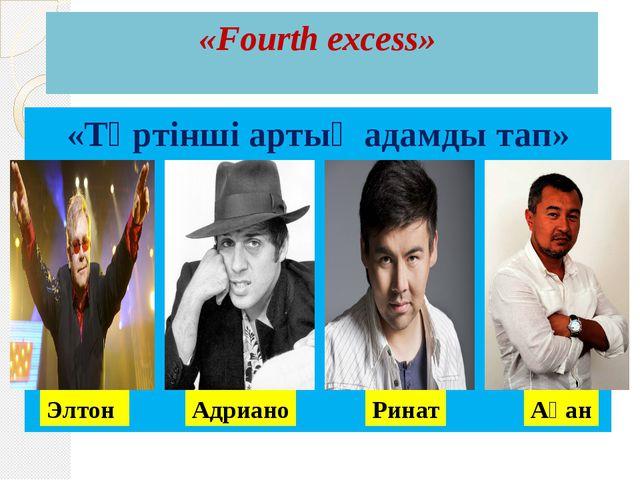 «Fourth excess» «Төртінші артық адамды тап» Элтон Адриано Ринат Ақан