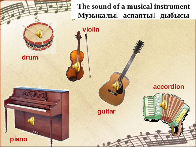 drum violin guitar accordion piano The sound of a musical instrument Музыкал...