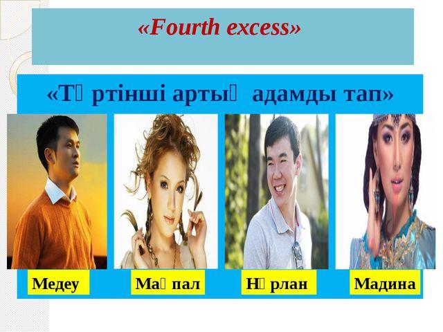 «Fourth excess» «Төртінші артық адамды тап» Медеу Мақпал Нұрлан Мадина
