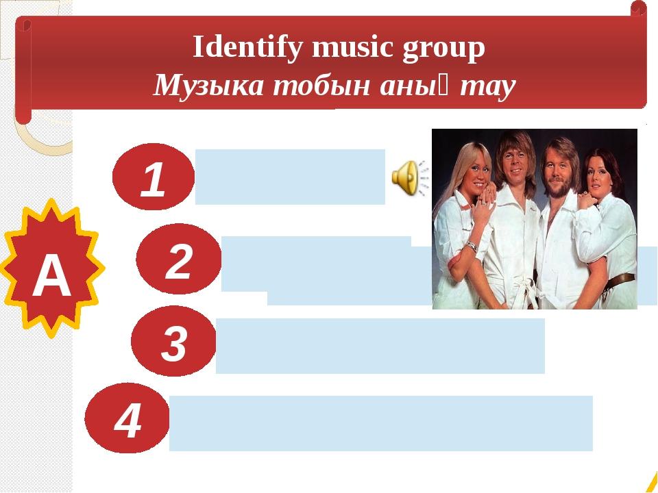 1 2 3 4 Музыка тобын анықтау Identify music group A