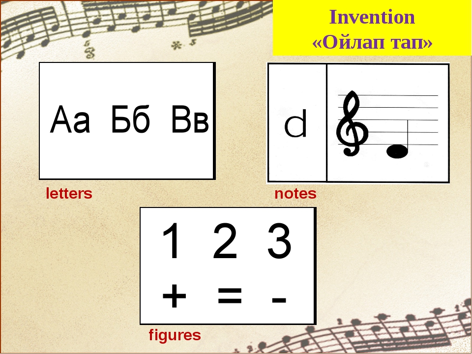 letters figures notes Invention «Ойлап тап»