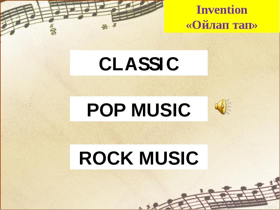 Invention «Ойлап тап» CLASSIC POP MUSIC ROCK MUSIC