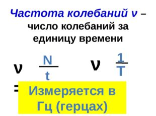 Частота колебаний ν –число колебаний за единицу времени ν = t N ν = 1 Т Измер