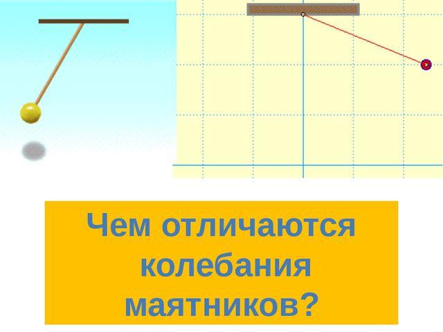 Чем отличаются колебания маятников?