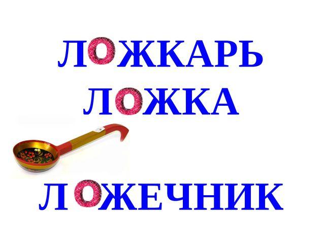 Л ЖКАРЬ Л ЖКА Л ЖЕЧНИК
